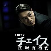 ARATA+村雲修次+チェイス