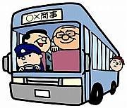 世の中の功労者「バス運転手」