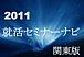 2011就活セミナーナビ関東版