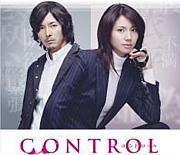 『CONTROL 〜犯罪心理捜査〜』