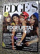 EDGESTYLEの読者モデル