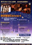 秋の星空コンサート