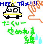 タクシー乗るのやめれません;;