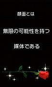 顔面ポテンシャル倶楽部