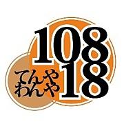 関西いい店発見!108-18.COM