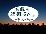 伝説の桐蔭22期GA