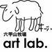 Art of 六甲山