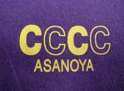 浅野屋CCCC(16期4C)