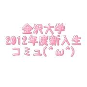 金沢大学*2012年度*新入生