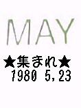 1980年5月23日生まれ集合