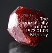 1973年1月3日生まれです