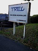 堤 駅伝 ★TREC★