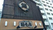 鰻と地酒・稲毛屋(千駄木)