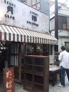 カフェ&骨董「月印」@横須賀