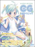「CG彩色テクニック」シリーズ