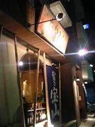 広島風お好み焼き  「たなふく」