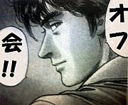 【オフ会】 LOM in 名古屋