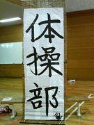 小石川高校体操部