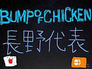 BUMP OF CHICKEN 長野代表
