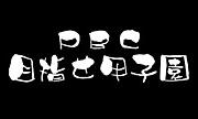 PBC〜目指せ甲子園〜