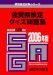 佐賀県検定クイズ問題集2006