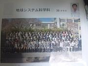 2009入学日大地球システム科学科