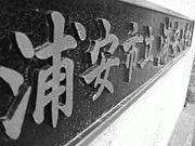 浦安小学校(S61〜62)