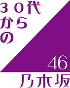 30代からの「乃木坂46」
