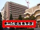 徳島文理徳島薬学部&香川薬学部