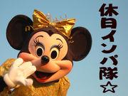 【ディズニー休日インパ隊☆】