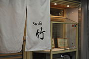 SUSHI 竹