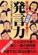 秋山ゼミ(日本大学法学部)