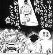一郎(博多ラーメン in NAGOYA)