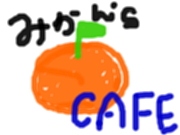 みかん'S CAFE
