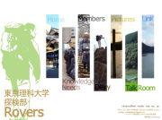 東京理科大学探検部ROVERS