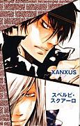 カス鮫×XANXUS=カボス