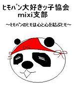 ヒモパン協会 mixi支部