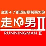 走る男II