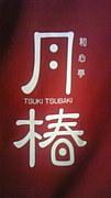 月椿(おいしい居酒屋)