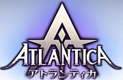 アトランティカ【レイア鯖】