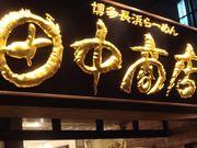 麺東京 MenTokyo