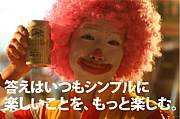Happy Helloween Patty 滋賀