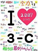 2007年度☆3年C組★