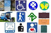 障害者と考える街づくりプラン