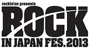 ロックインジャパン2013
