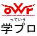 OWFっていう学プロ