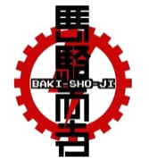 馬騎尚寺 <BAKI -SHO-JI>