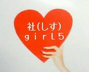 *社(シス)girl5*