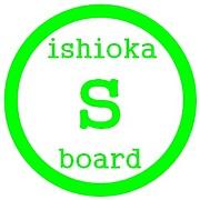 """石岡 """"S""""Board"""