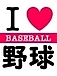 たかが野球されど野球ゃっぱ野球